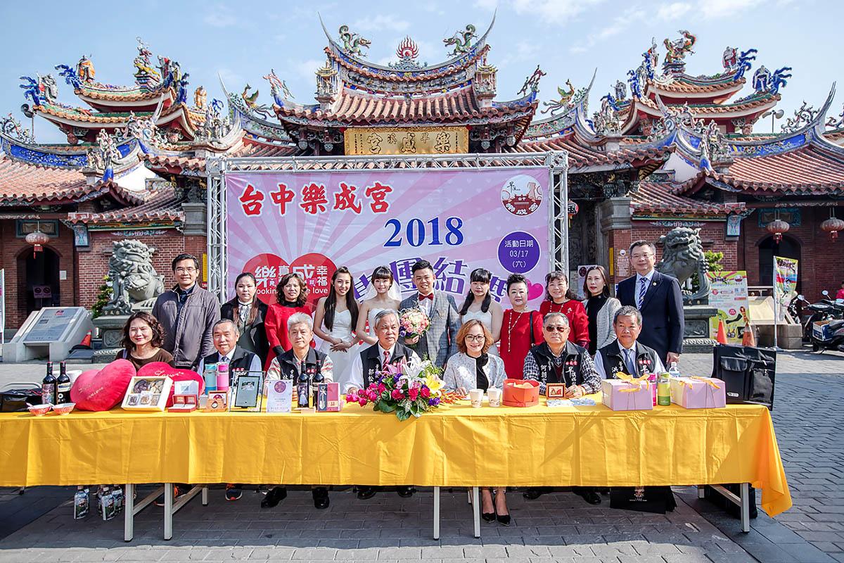 2018聯合婚禮,集團結婚