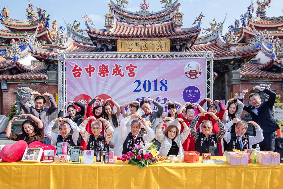 2018台中集體結婚, 聯合婚禮