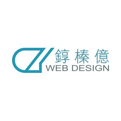 活動贊助 錞榛億網頁設計有限公司